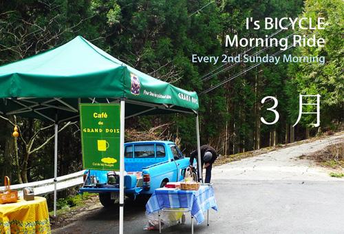 アイズの朝サイクリング