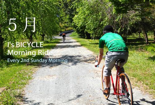 6月の朝サイクリング