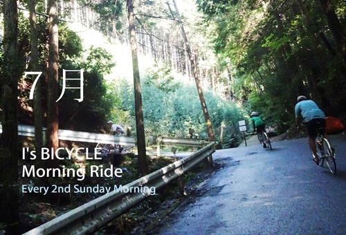 7月の朝サイクリング