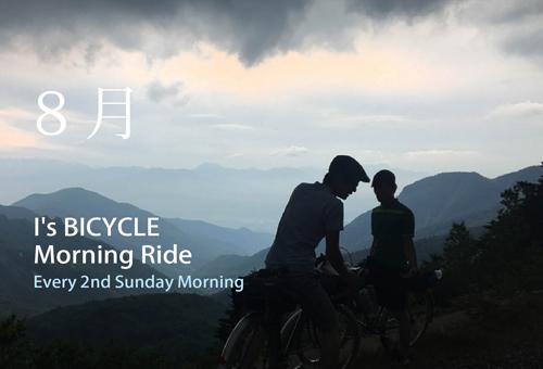 8月の朝サイクリング