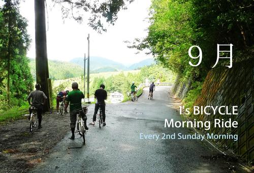 9月の朝サイクリング