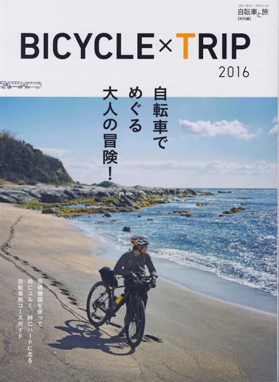 bicycletrip