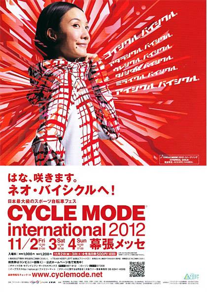 120831_cyclemode