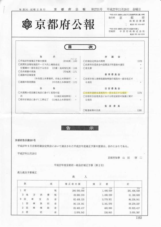タンデムニュース2_0001-1