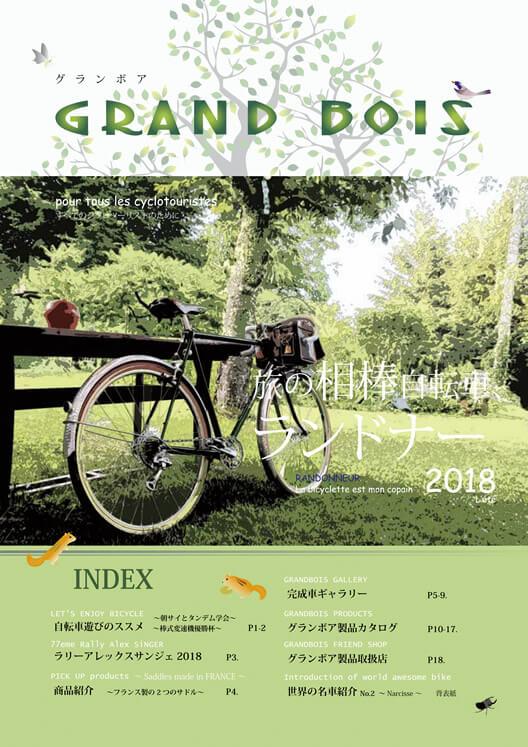 グランボアカタログ2018
