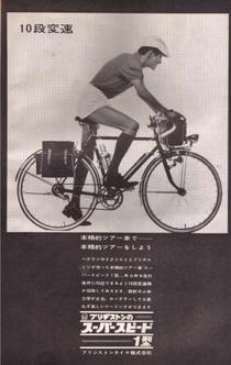 昭和39年のブリヂストンの広告
